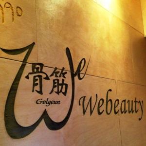 骨筋【コルグン】 We beauty 水原店(京畿道)