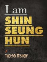 2015THEシン・スンフンSHOW- I AM SHIN SEUNG HUN