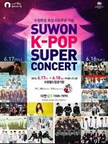 水原K-POPスーパーコンサート2016