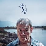 『哭聲(コクソン)/곡성(原題)』メディア試写会