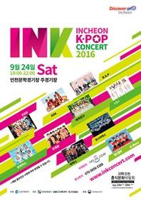 2016 仁川韓流観光コンサート(INCHEON K-POP CONCERT 2016)