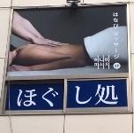 釜山はなびマッサージ(釜山南浦洞)