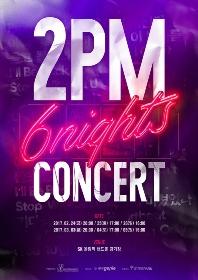 2017年 2PM コンサート 6Nights