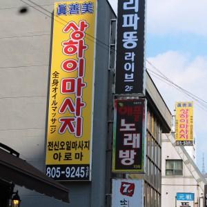 釜山西面眞善美サンハイマッサージ(釜山西面)