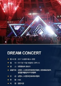 2017 Dream Concert in Pyeongchang(평창)