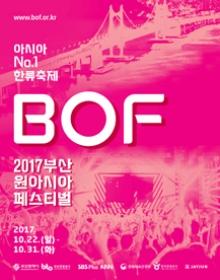 2017釜山ONE ASIA フェスティバルBOF