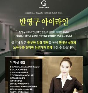 江南クリックGYUL (旧:BROW21)(ソウル江南)