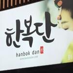 韓服ダン(hanbokdan:한복단)(ソウル仁寺洞)