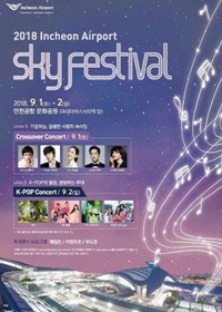 2018仁川 SKY FESTIVAL