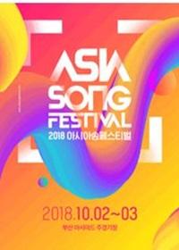 2018 釜山Asia Song Festival