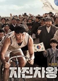 自転車王オム・ボクドン(자전차 왕 엄복동)