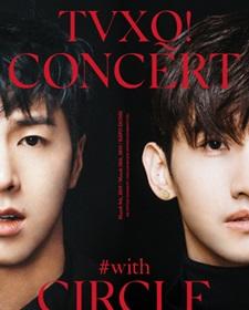 2019東方神起 TVXQ! CONCERT -CIRCLE- #with