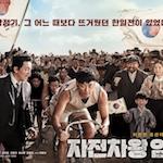 『自転車王オム・ボクドン/(자전차왕 엄복동)(原題)』メディア試写会