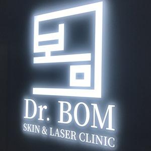 Dr.BOMスキン&レーザークリニック(ソウル)
