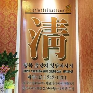 チョンダムタイマッサージ(釜山南浦洞:청담타이마사지)