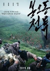 鳳梧洞戦闘(봉오동전투)