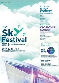 2019 仁川SKY FESTIVAL