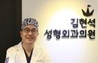 金炫錫(キム・ヒョンソク)美容外科(江南狎鴨亭)
