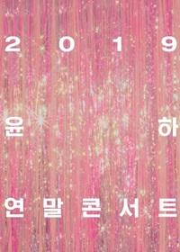 2019ユンナ年末コンサート