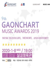 2020 GAON CHART Music Awards