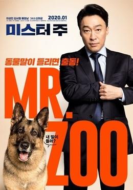 Mr.Zoo(미스터주)